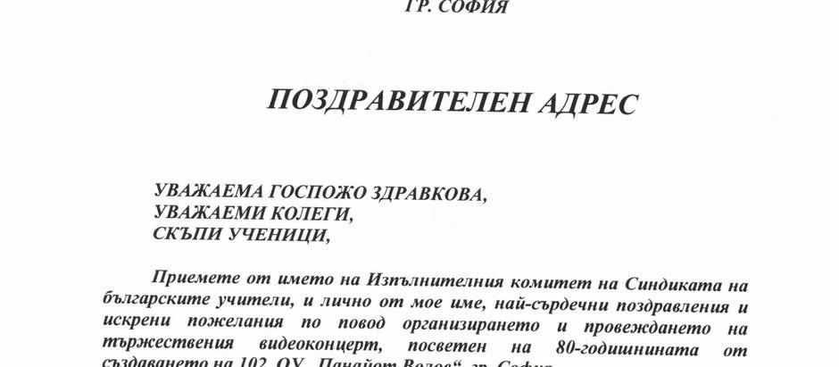 Поздравителен адрес от Д.ИК.Н. Янка Такева, председател на СБУ