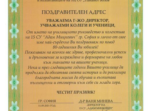 """Поздравителен адрес от 15 СУ """"Адам Мицкевич"""""""