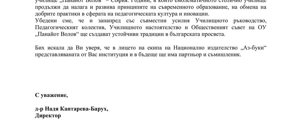 """Поздравителен адрес от екипа на Национално издателство """"Аз-буки"""""""