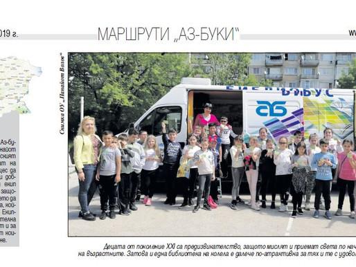 """Училището, в което поздравяват и на хърватски! Интервю във вестник """"Аз-буки""""."""