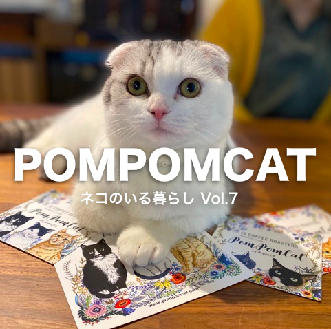 POMPOMCAT Vol.7