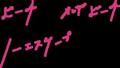 ピンクロゴ文字のみ@4x.png