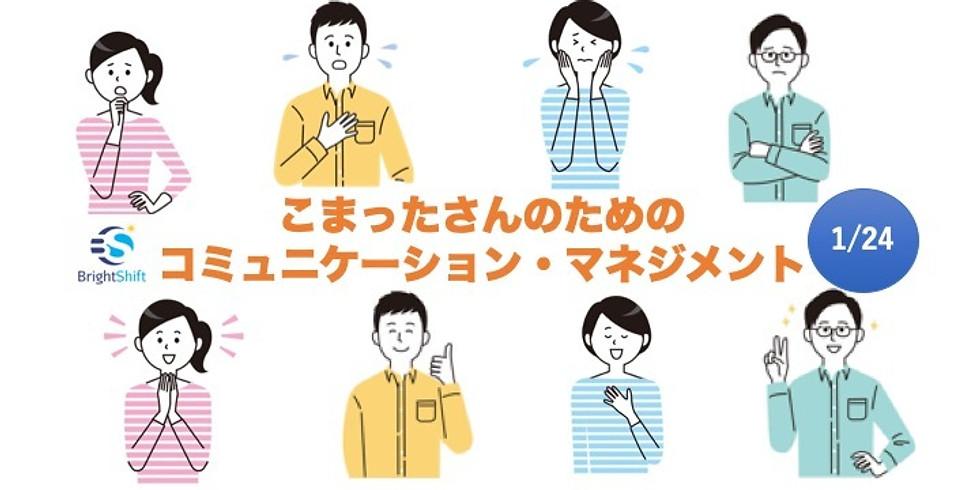 こまったさんのためのコミュニケーション・マネジメント[探求編]