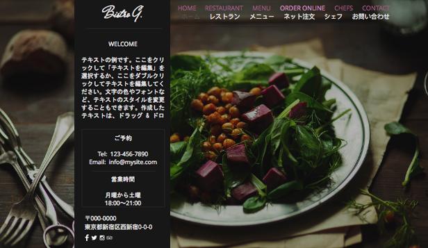 飲食店 グルメ html ホームページ テンプレート wix