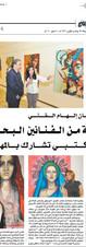 Akhbar Al Khaleej - May 2010.jpg