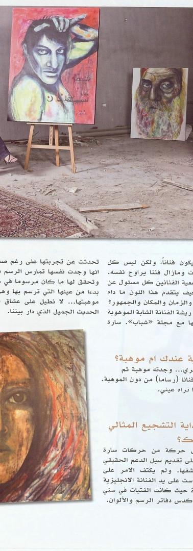 Shabab-Page2.jpg