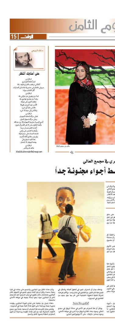 AlWaqt - July 2009.jpg
