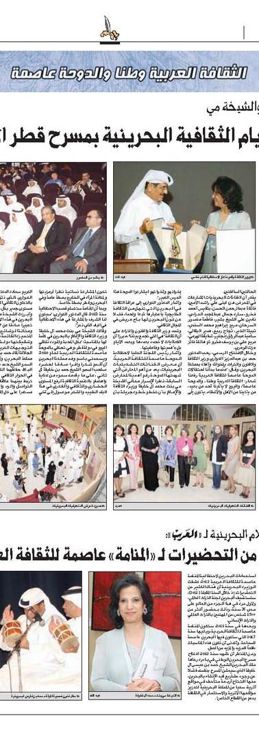 AlArab 16-02-2010 p16.jpg