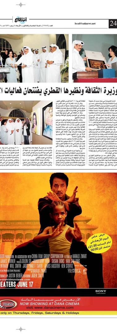 Akhbar Al Khaleej 16-02-2010 p24.jpg