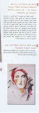 Shabab-Page4.jpg