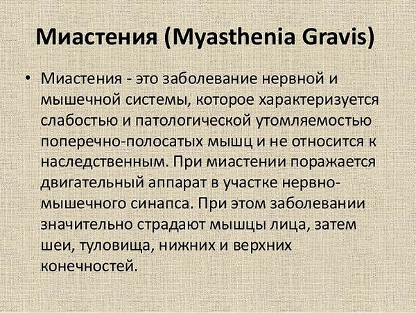 chtotakoemiasteniya.jpg