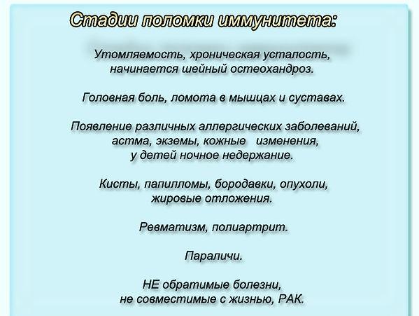 123316791_4264148_immynitet_stadii_polom