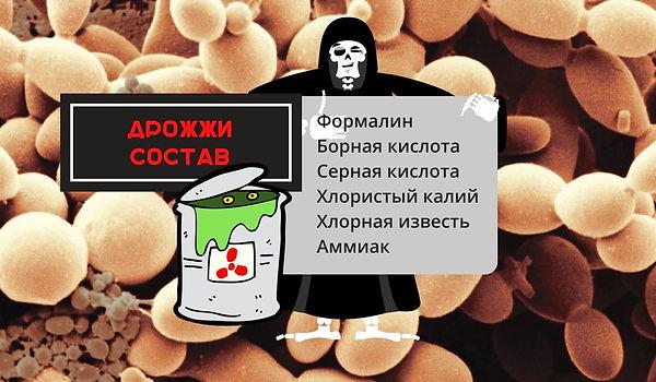 drozhzhi.jpg
