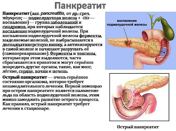 kakoj-alkogol-mozhno-pit-pri-pankreatite