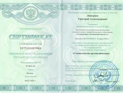 Сертификат о профессиональной переподготовке по ортопедической стоматологии