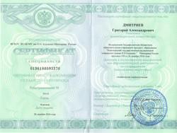 Сертификат о профессиональной переподготовке по терапевтической стоматологии