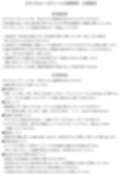 スタジオルーズフィット免責事項.jpg