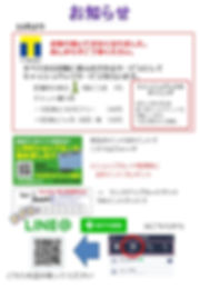 ショップカードのお知らせ20191028.jpg