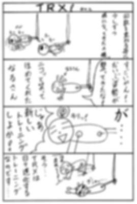 TRXトレーニング漫画その2