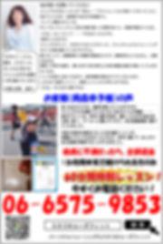 ランナーズスリングヨガチラシol裏」.jpg