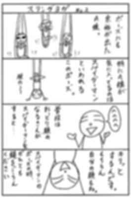 スリングヨガ漫画その2