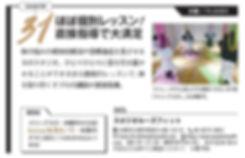 スタジオルーズフィット様 (2).jpg