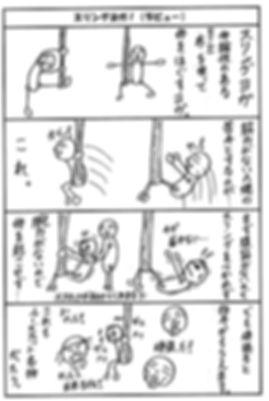 スリングヨガ漫画その1