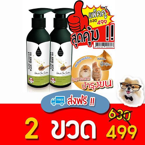 2 Flax Oil 🇨🇦 (แพ็คคู่สุดคุ้ม❗️)