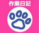 作業日記.jpg