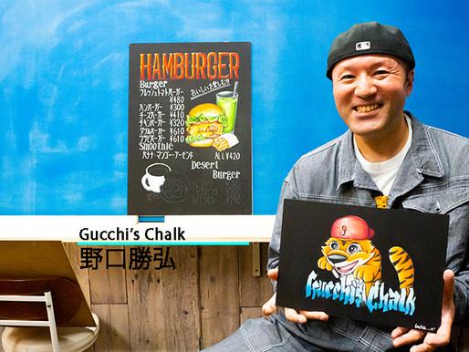 インタビュー『あなたの街のChoker』#2 野口勝弘