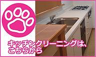 キッチンアイコン.jpg