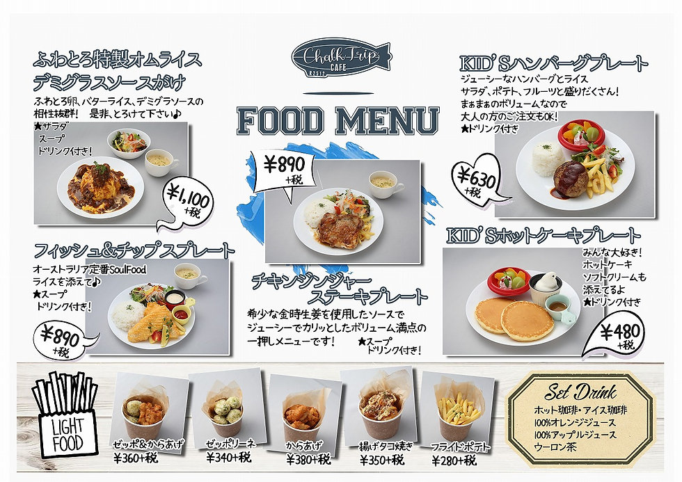 A2全体FOODメニュー.jpg