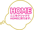 HOME戻る.png