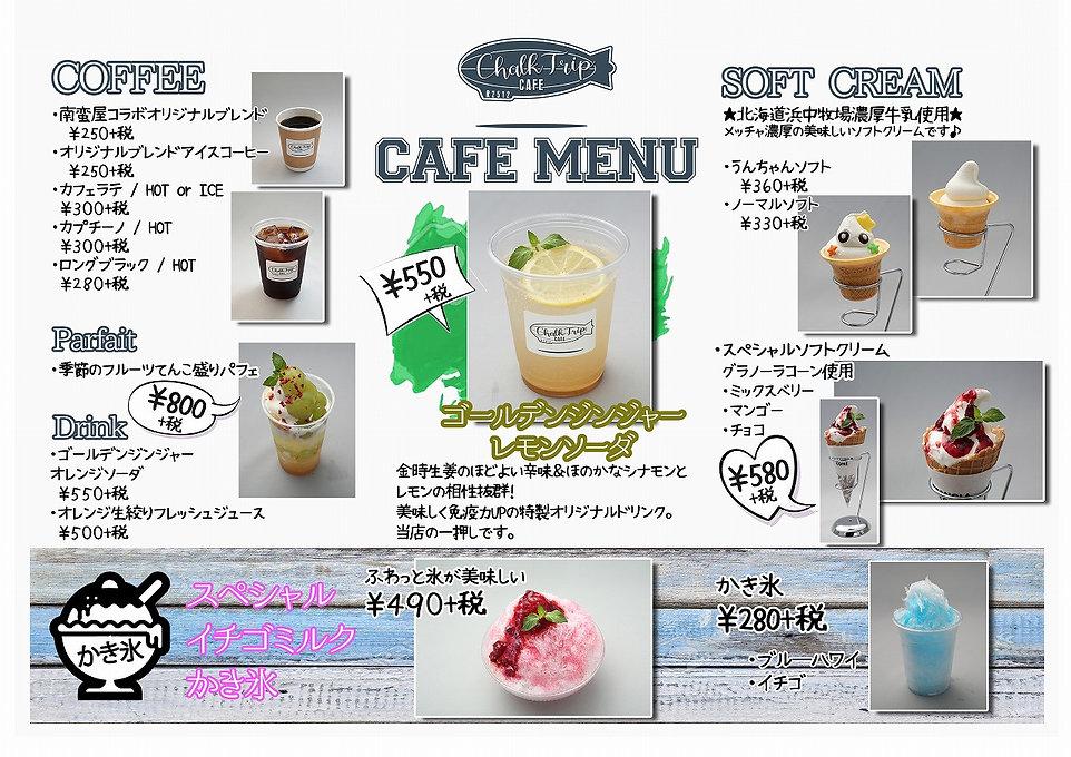 A2全体CAFEメニュー.jpg