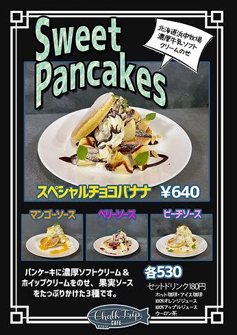 A2パンケーキ.jpg