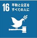 SDGs GOLS 16