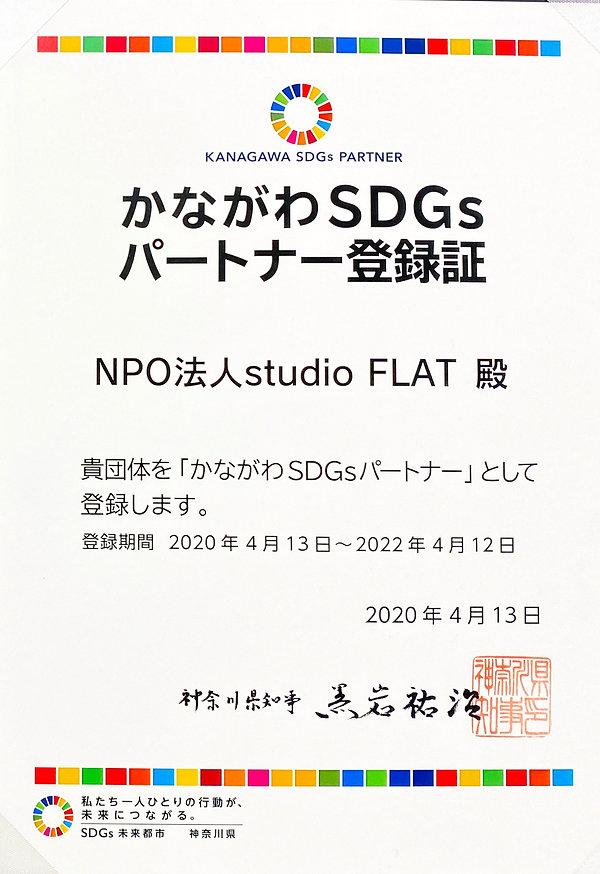 かながわSDGsパートナー.jpg