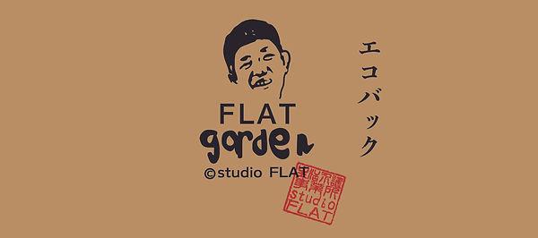studioFLATエコバック