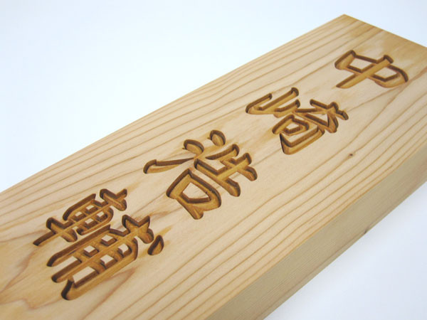 表札(文字の浮かし彫り)