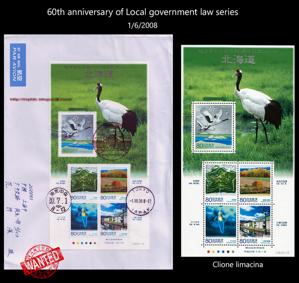 Japan 3 Stamps & FDC