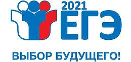 Логотип, баннер_ЕГЭ-2021.jpg