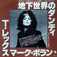 dandy-jap45-dandy-600-a.jpg