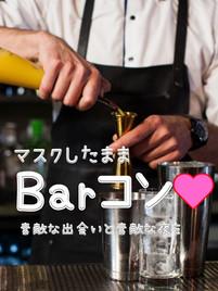 Barコンバナー.jpg