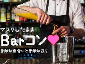 人気のBarコン☆9/26報告