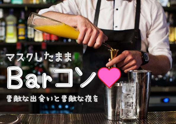 Barコン.jpg