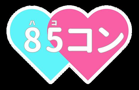 85コン.png