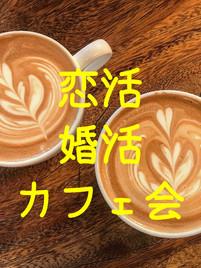 福岡恋活婚活85コン