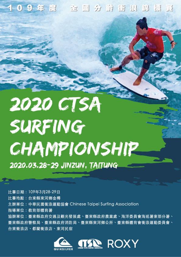 2020 全國分齡衝浪衝浪錦標賽 賽事預告