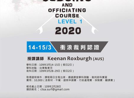 2020 ISA Judge Courses | 109年 國際衝浪裁判認證課程