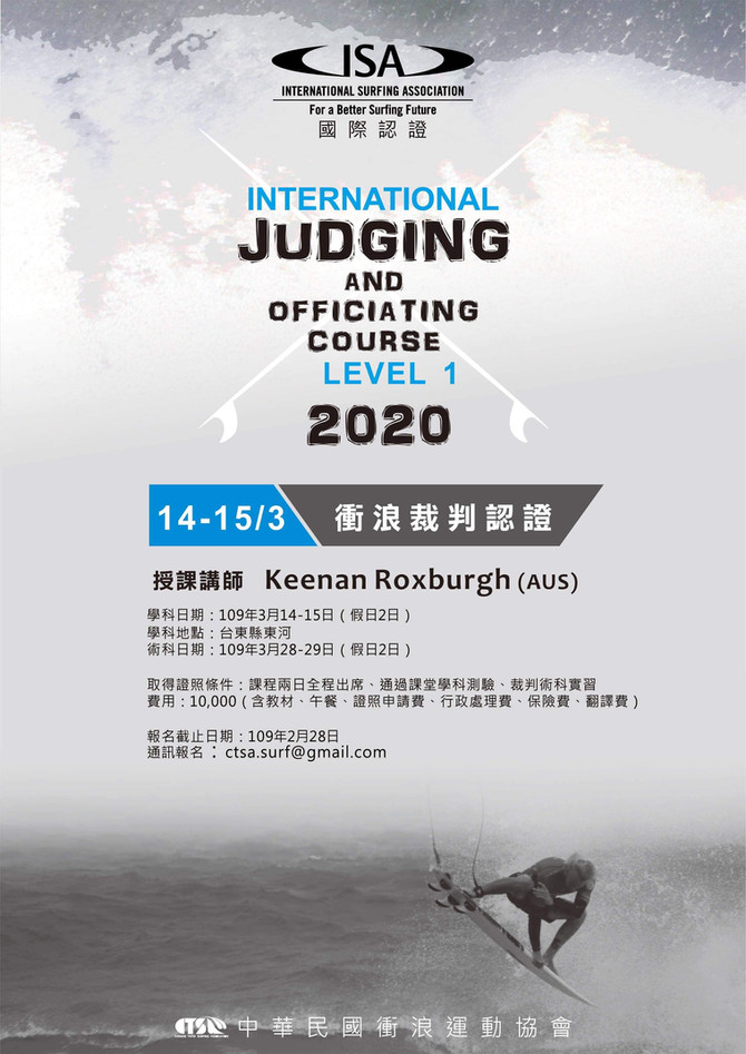 2020 ISA Judge Courses   109年 國際衝浪裁判認證課程